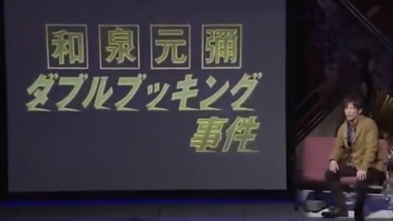 ブッキング ダブル 事件 彌 和泉元