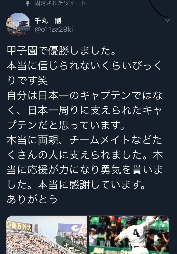 千 高校 花咲 丸 徳栄