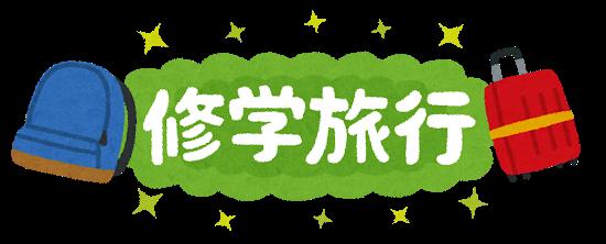 text_syugakuryokou.png